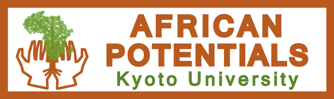 "Grant-in-Aid for Scientific Research(S) ""African Potential"" and overcoming the difficulties of modern world: comprehensive area studies that will provide a new perspective for the future of humanity"